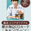 [2000名様当選]森永ココア 櫻井翔さんのQUOカードが当たる!プレゼントキャンペーン