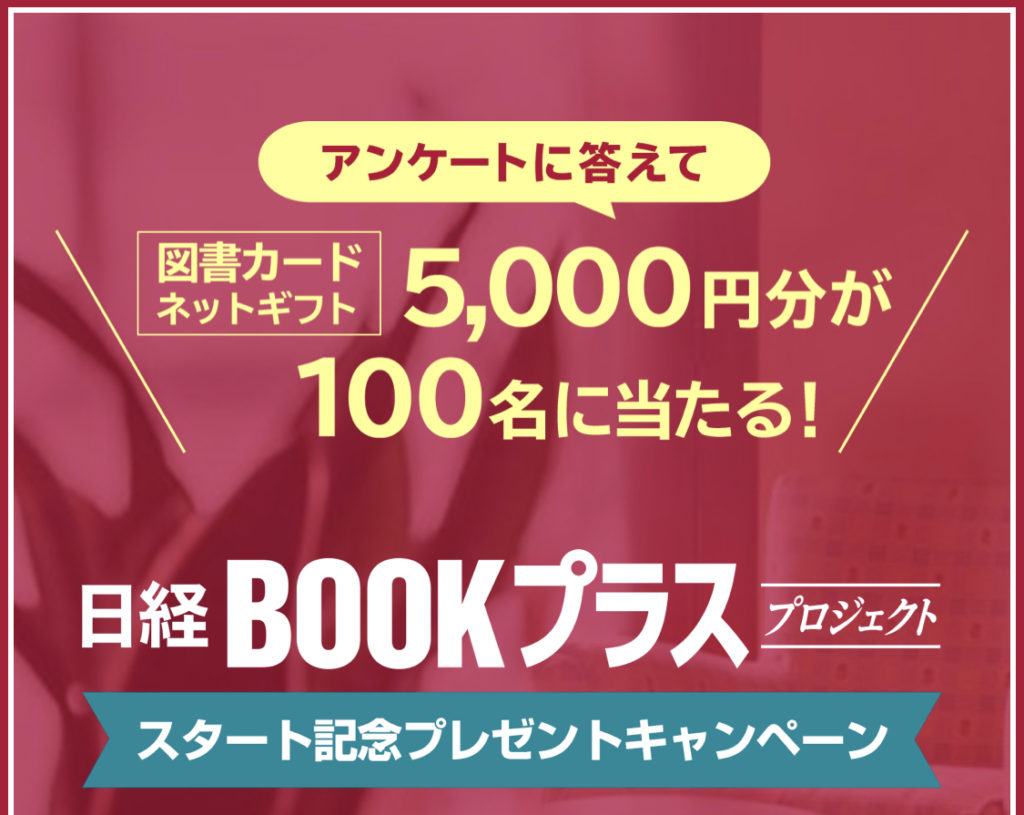 [100名当選]図書カード5千円分が当たる!日経BOOKプラス プロジェクト スタート記念プレゼントキャンペーン!