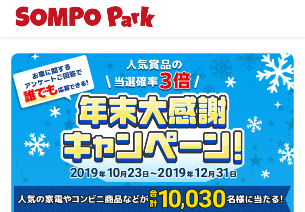 [10,030名当選]人気家電が当たる!SOMPO Park 年末大感謝祭キャンペーン!