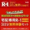 [5日分無料]明治の宅配R-1体験キャンペーン!