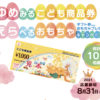 [100名当選]ゆめみるこども商品券 えらべるおもちゃキャンペーン!
