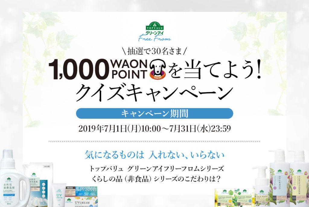 [30名当選]トップバリュ 1000WAON POINTを当てようキャンペーン!