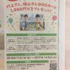 [2000名様当選]森永 小麦胚芽のクラッカー 村上さん、横山さんQUOカードプレゼント!
