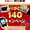 [1400名当選]朝日新聞 ありがとう140キャンペーン!