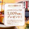 [1009名当選]10月1日は醤油の日  ふるさとのしょうゆをプレゼント!
