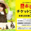 [1500組3000名当選]ミュージカル赤毛のアン チケットプレゼント!
