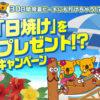 [101名当選]ロッテ 100万円分の旅行が当たる!日焼けをプレゼント キャンペーン!
