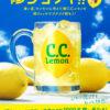 [1000名当選]C.C.Lemon専用 修ジョッキが当たるキャンペーン!
