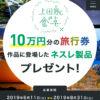 [21名当選]ネスレ 10万円分の旅行券が当たる!上田家の食卓