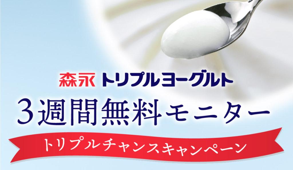 [333名当選]森永乳業 トリプルヨーグルト 3週間無料モニターキャンペーン!