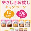 [100名様当選]キューピー 介護食10品セットをプレゼント!