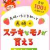 [100名当選]長崎いちごを知って長崎のステキなモノが貰えるキャンペーン