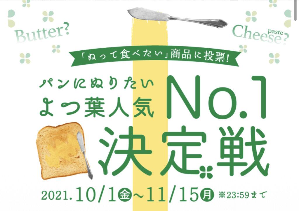 [1500名当選]よつ葉製品セットが当たる!パンにぬりたい よつ葉人気No.1決定戦