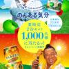 [1,000名様当選]のんある気分 夏限定2缶セット1,000名様に当たるッ!キャンペーン