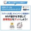 [41名当選]記念グローブが当たる!2020 パーソル クライマックスシリーズMVP選手予想!