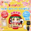 [50名当選]JTBトラベルギフト1万円分が当たる!必勝祈願!よろこんぶキャンペーン!