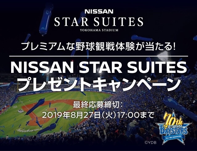 [7組当選]プレミアムな野球観戦が当たる!NISSAN STAR SUITES プレゼントキャンペーン!