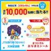 [1万名当選]旅行券10万円分が当たる!親子でわくわく体験キャンペーン!