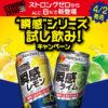 [3万名当選]サントリー 瞬感シリーズ 試し飲みキャンペーン!