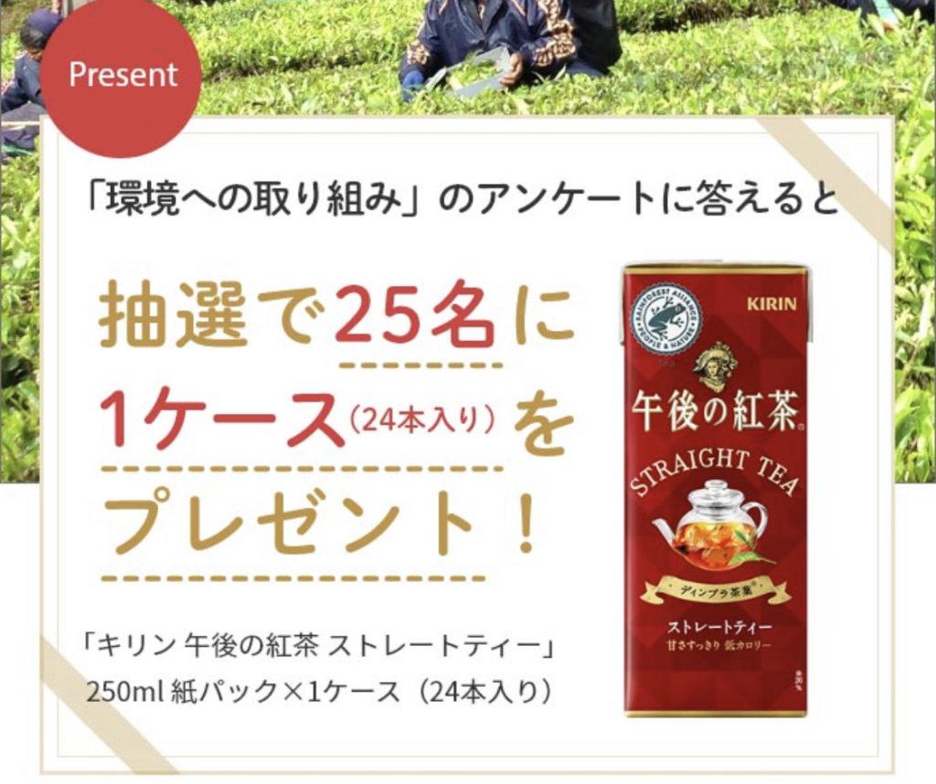 [25名当選]午後の紅茶1ケースが当たる!動画視聴アンケート・キャンペーン