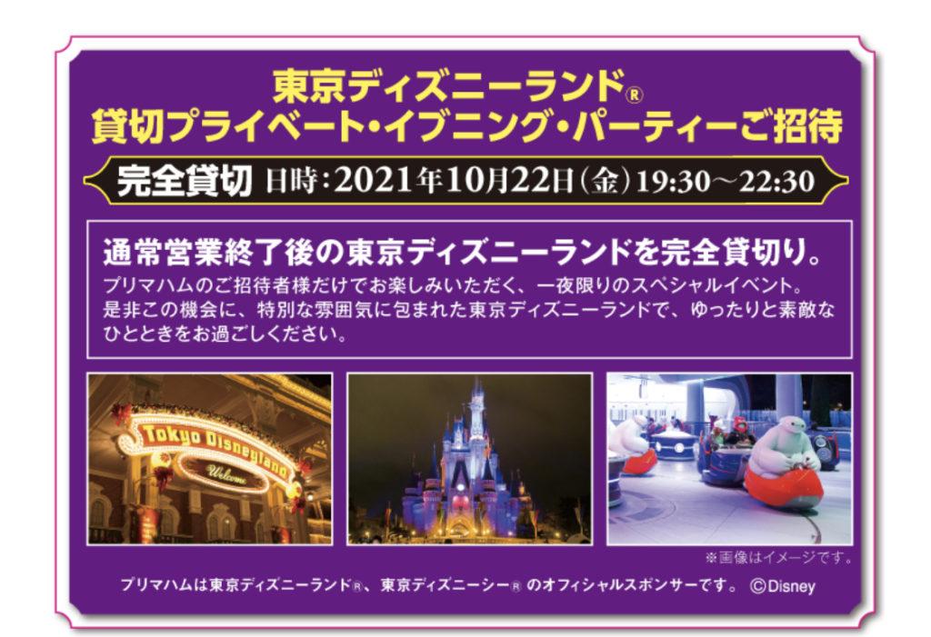 [9組18名当選]東京ディズニーランド® 貸切プライベート・イブニング・パーティーにご招待!春のおいしさ、ふれあい。キャンペーン