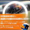 [400名当選]マクラーレンレーシングチームin鈴鹿 観戦チケットプレゼントキャンペーン!