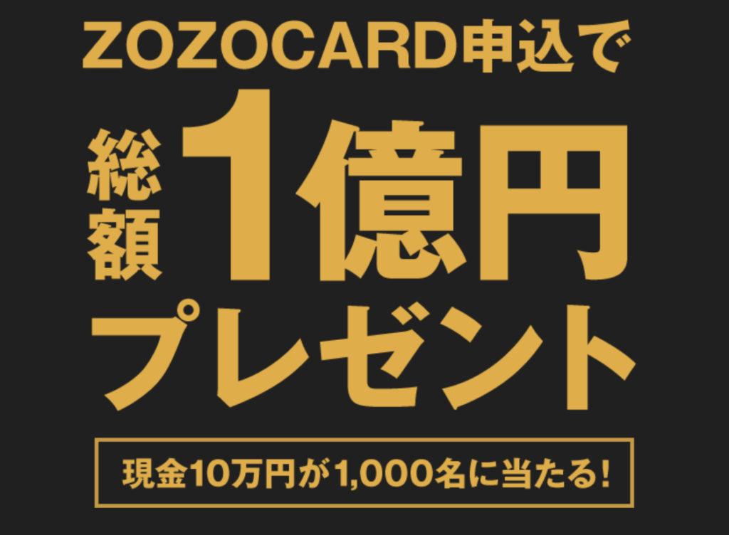 [1000名当選]ZOZOCARD申込で総額1億円プレゼント!