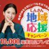 [1万名当選]ギフトカード10万円分が当たる!しんきん地域応援キャンペーン