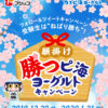 [100名当選]フジッコ 願掛け 勝つピ海ヨーグルトキャンペーン