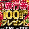 [ハズレなし]モンテローザ  JTB旅行券100万円分が当たる!年末年始「テンアゲ」プレキャン