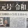 [3千名当選]朝日新聞社  新元号「令和」号外 無料プレゼント!