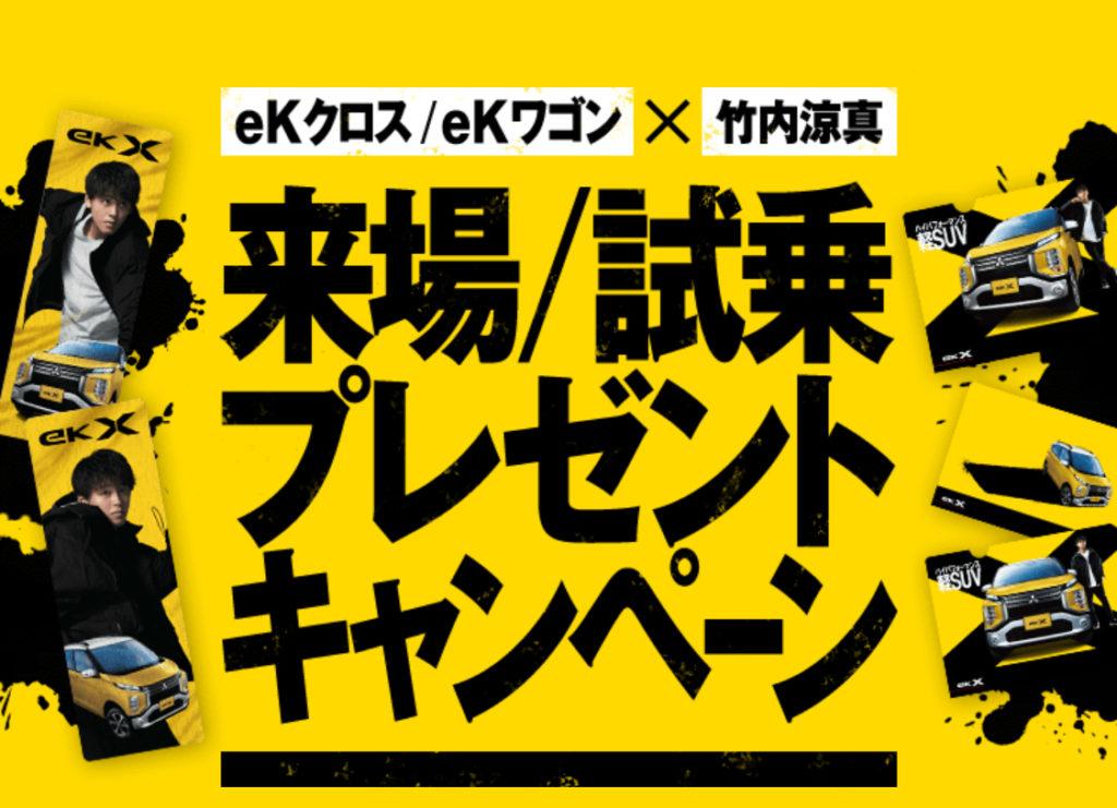 [もれなく]eKクロス×竹内涼真オリジナルグッズがもらえる!来場プレゼントキャンペーン