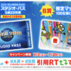 [120名当選]日本マクドナルド50周年 × ユニバーサル・スタジオ・ジャパン20周年記念 プレゼントキャンペーン!