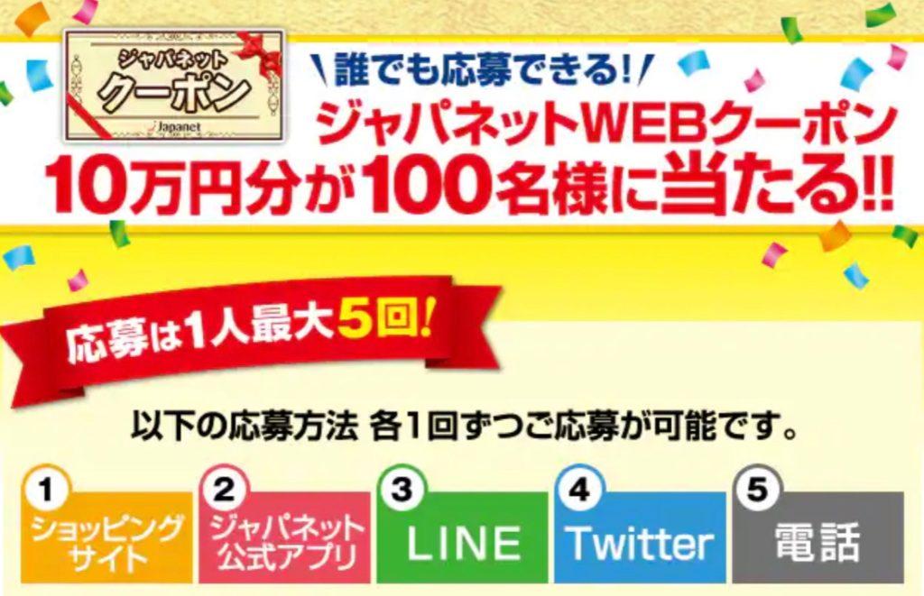 [100名当選]WEBクーポン10万円分が当たる!ジャパネット35周年 利益還元祭