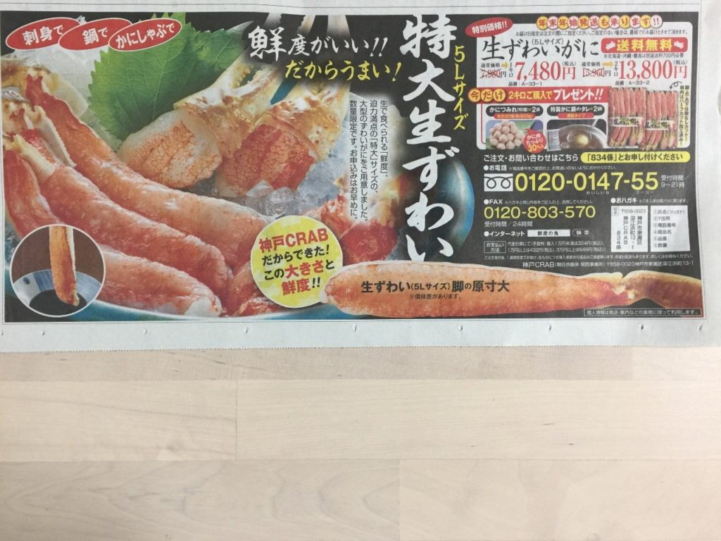 [送料無料]神戸CRAB 生ずわいがに 特別価格!