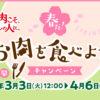 [12名当選]ニッポンハム 春だ!お肉を食べようキャンペーン!