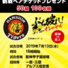 [100名当選]ハウス バーモントカレーナイター 観戦ペアチケットプレゼントキャンペーン!