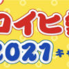 [3名当選]ギフト券3万円分が当たる!ロイヒ祭り2021キャンペーン