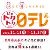 [580名当選]Amazonギフト券1万円が当たる!秋のトクトク 日テレ系キャンペーン!