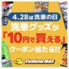[3万名当選]イエローハットの洗車グッズが10円で買えるクーポンが当たる!