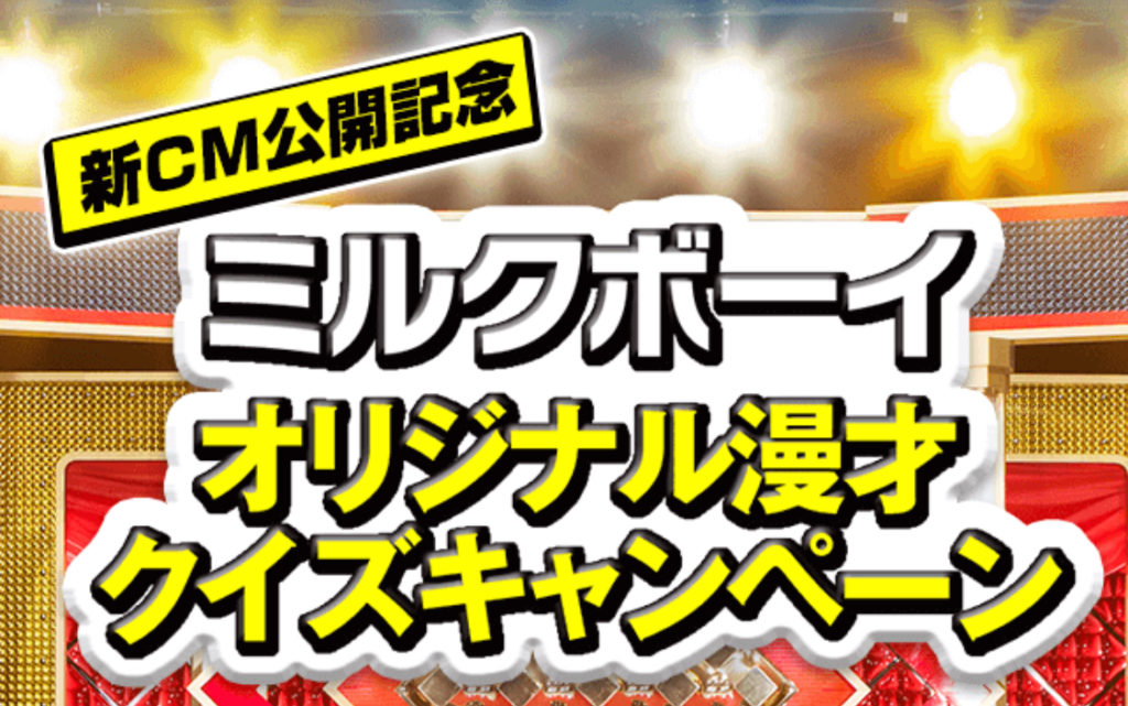 [41名当選]住宅情報館  新CM公開記念!ミルクボーイ オリジナル漫才 クイズキャンペーン!