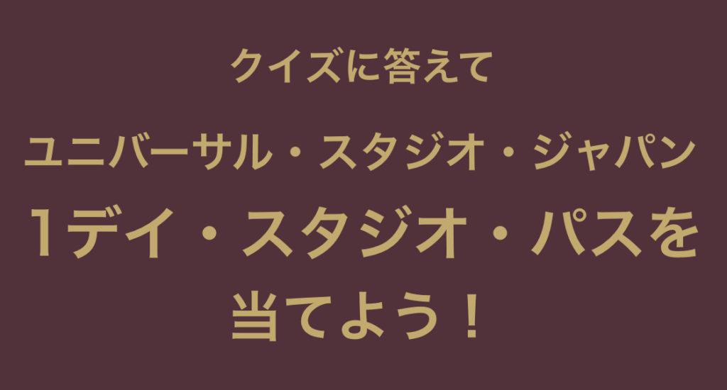 [5組10名当選]JAL クイズに答えてUSJ 1デイ・スタジオ・パスを当てよう!