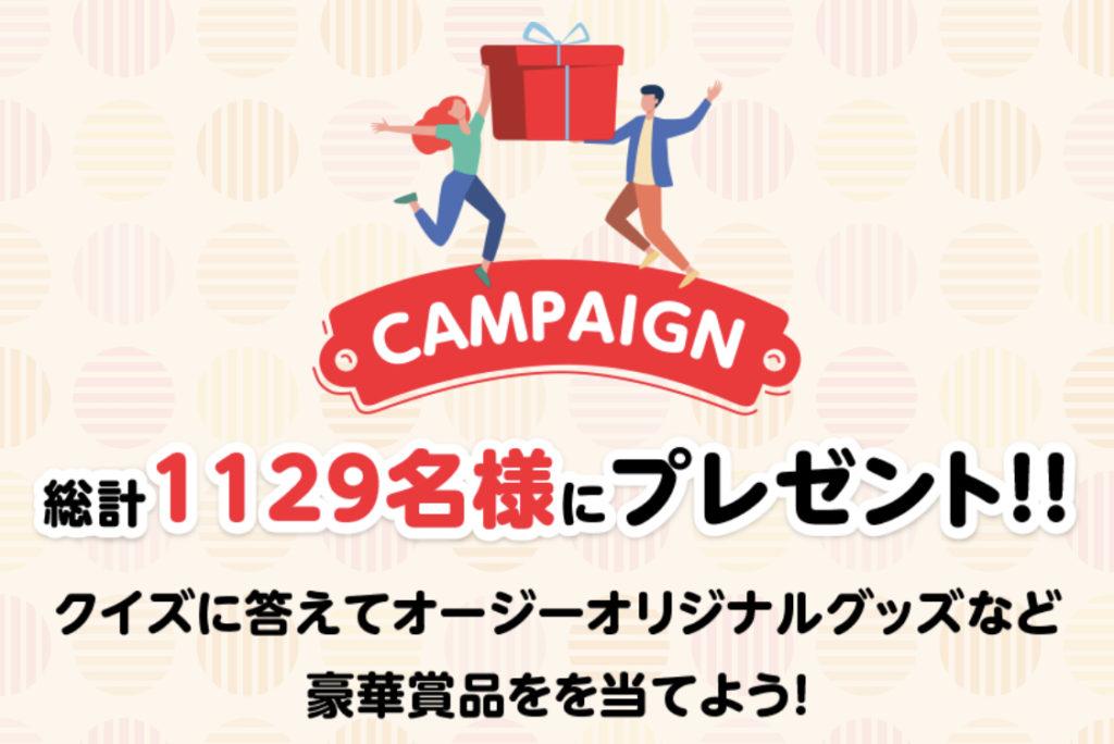 [190名当選]レッツ・バービープレゼントキャンペーン第2弾