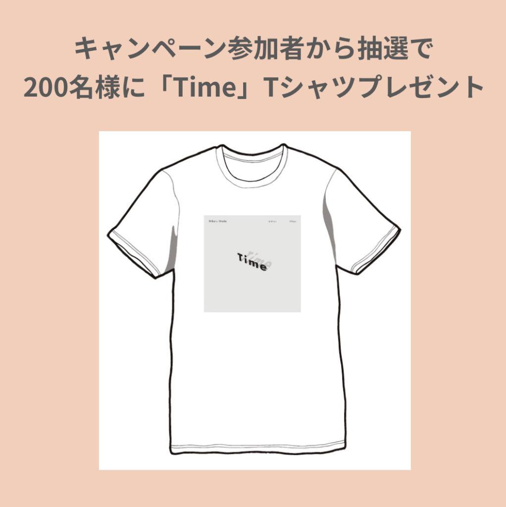 [200名当選]宇多田ヒカル 『Time』リリース記念!  ノベルティTシャツプレゼントキャンペーン!