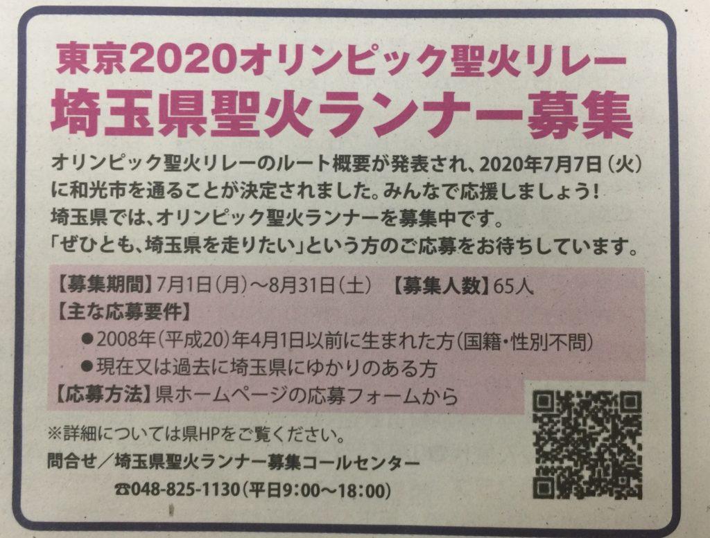 [65名当選]東京2020オリンピック 埼玉聖火ランナー募集!