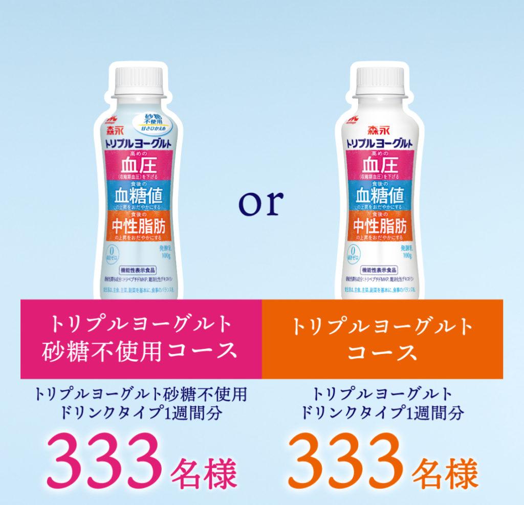 [各333名当選]森永トリプルヨーグルト 選べる2つのコース!無料モニターキャンペーン