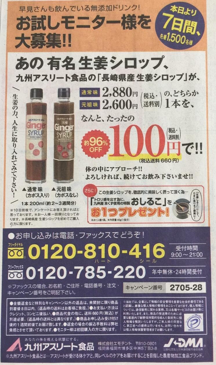 九州 アスリート 食品