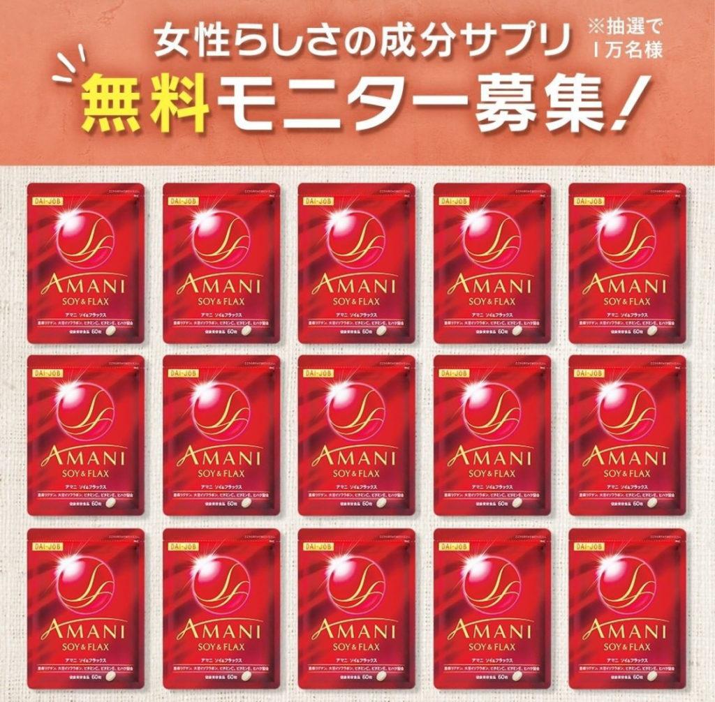 [1万名当選]人気サプリ AMANI アマニの無料モニターキャンペーン!