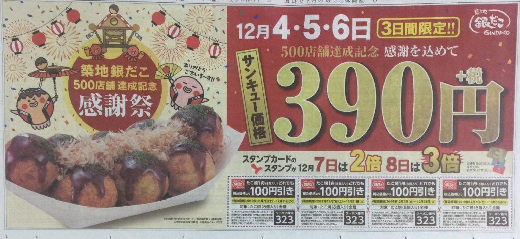 [3日間限定]築地銀だこ 500店舗達成記念 感謝祭 390円!