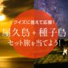 [4組8名当選]JAL 屋久島+種子島セット旅を当てよう!